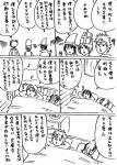 murakamiharuki-yokoyama_bancho-2.jpg