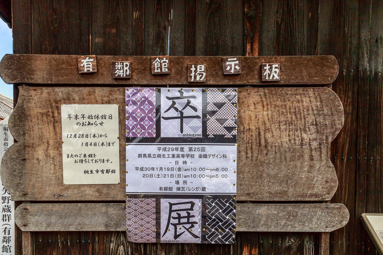 180103桐生-4735