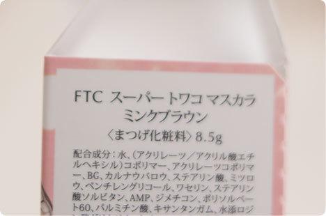FTC 福袋2018 トワコスタイル スーパートワコマスカラ ミンクブラウン