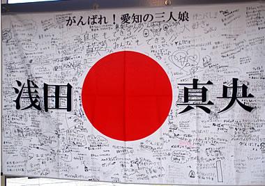 浅田真央日の丸