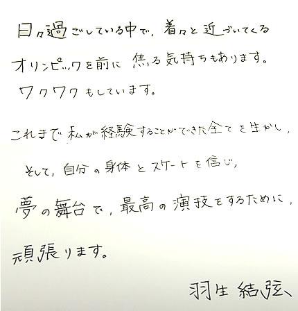羽生選手のメッセージ