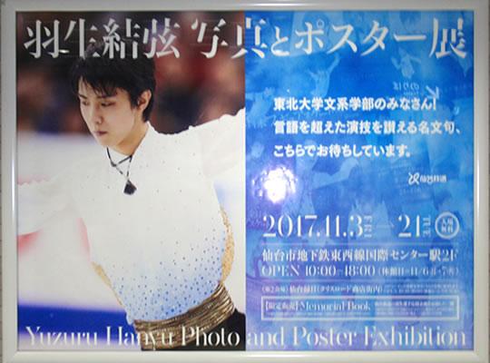 川内駅:バラード1番2期