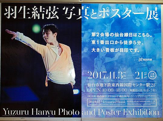 広瀬通駅:foi2015