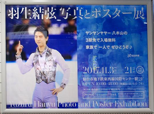 八木山動物公園駅:Let's go crazy紫