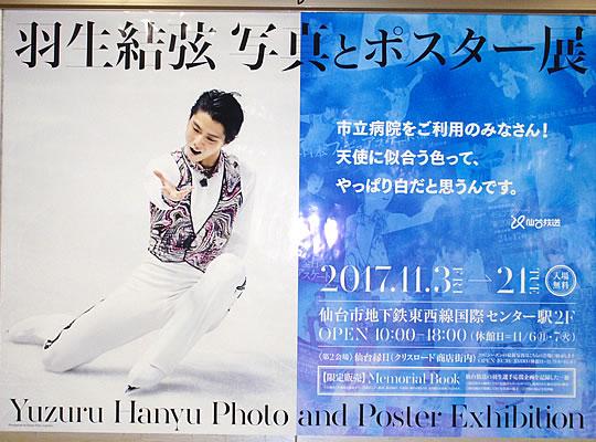 仙台地下鉄宣伝ポスター
