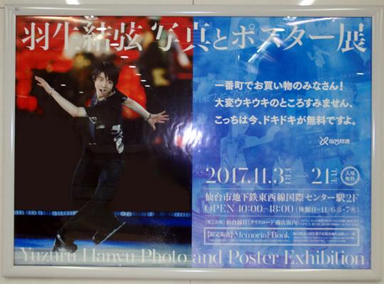 青葉通一番町:Together on Ice