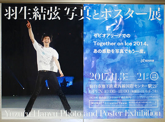 長町駅:Together on Ice 白T