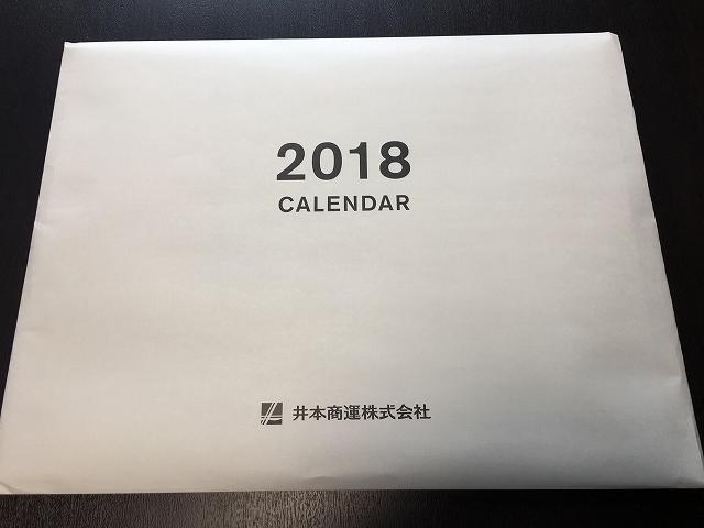井本カレンダー