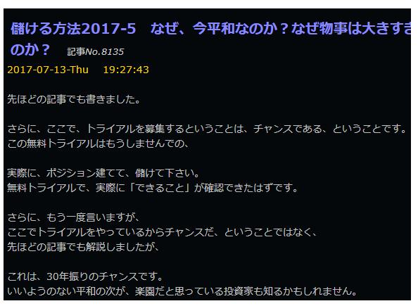 株式情報_2017-7-18_10-44-2_No-00