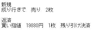 東京総合研究所株式情報_2017-7-24_10-45-43_No-00