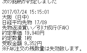 株式情報_2017-7-24_16-8-57_No-00