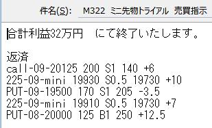 株式情報_2017-8-9_10-47-15_No-00