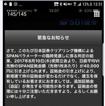東京総合研究所株式情報_2017-8-11_19-15-0_No-00