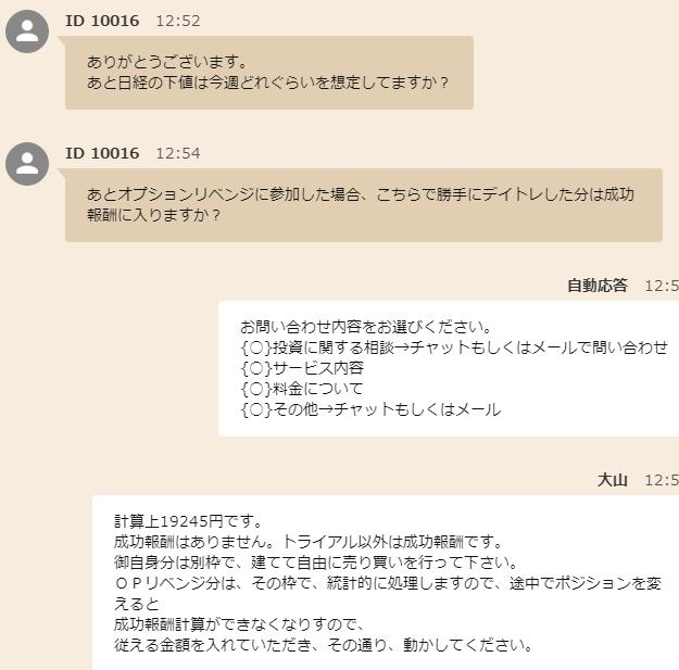 株式情報_2017-9-6_16-20-19_No-00
