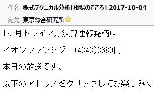 株式情報_2017-10-10_11-35-6_No-00