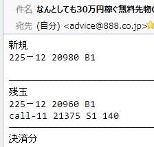 東京総合研究所株式情報_2017-10-13_16-14-4_No-00
