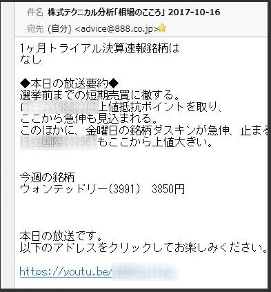 東京総合研究所株式情報_2017-10-16_11-24-36_No-00