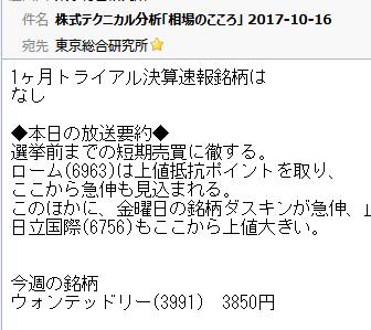 株式情報_2017-10-20_9-47-49_No-00
