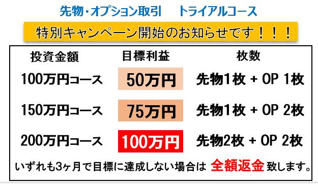 株式情報_2017-10-24_20-9-15_No-00