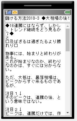 東京総合研究所株式情報_2017-10-26_10-26-6_No-00
