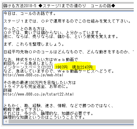株式情報_2017-10-27_15-48-15_No-00