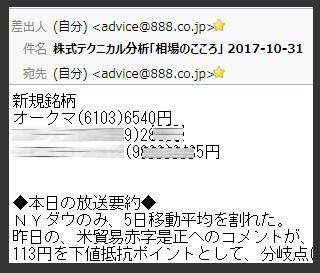 東京総合研究所株式情報_2017-10-31_9-29-1_No-00