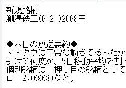 東京総合研究所株式情報_2017-11-3_16-22-48_No-00