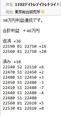 株式情報_2017-11-7_11-46-9_No-00