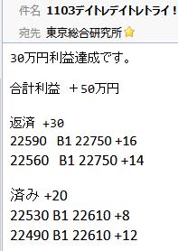 株式情報_2017-11-7_11-46-0_No-00