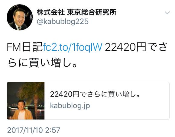 株式情報_2017-11-10_9-28-6_No-00