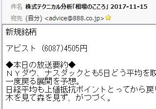 東京総合研究所株式情報_2017-11-15_11-29-4_No-00