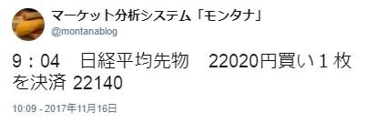 東京総合研究所株式情報_2017-11-16_10-10-27_No-00