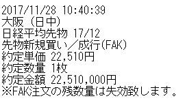 東京総合研究所株式情報_2017-11-28_11-0-51_No-00