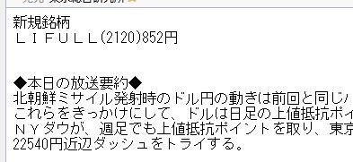 株式情報_2017-11-30_16-9-50_No-00