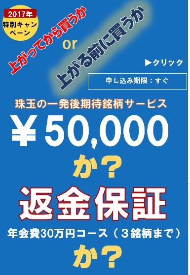 東京総合研究所株式情報_2017-12-7_17-16-45_No-00