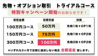 東京総合研究所株式情報_2017-12-8_14-4-37_No-00