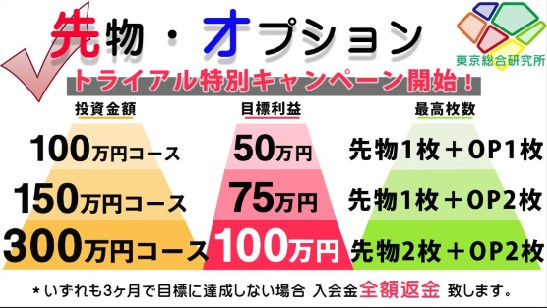 東京総合研究所株式情報_2018-1-24_10-1-57_No-00
