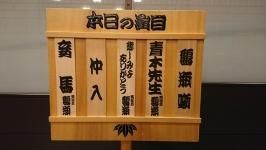 笑福亭鶴瓶 落語会 in 熊本県立劇場