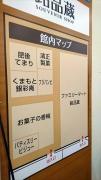 熊本駅新幹線口の熊本銘品蔵がオープン!