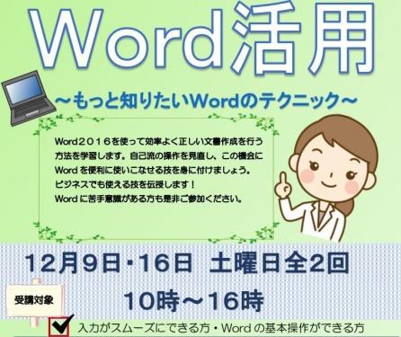 WORD活用講座