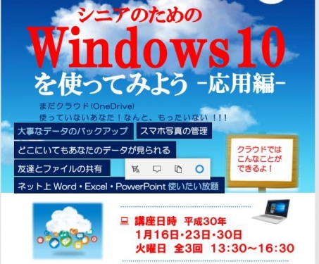 Windows10講座