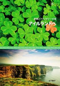 ikarosbook0517