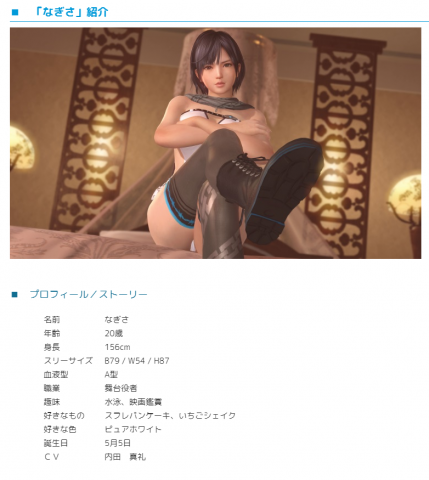 DEAD OR ALIVE Xtreme Venus Vacation - 公式サイト - Google Chrome 2018_12_20 0_13_35