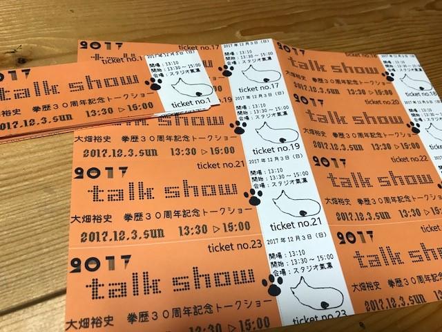 チケット2017
