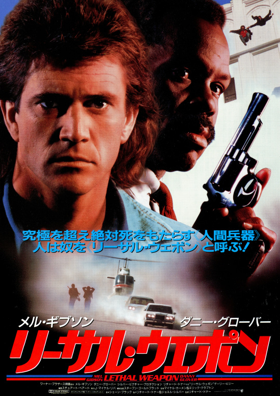 "ON AIR#3784 ""LETHAL WEAPON(1987)"""
