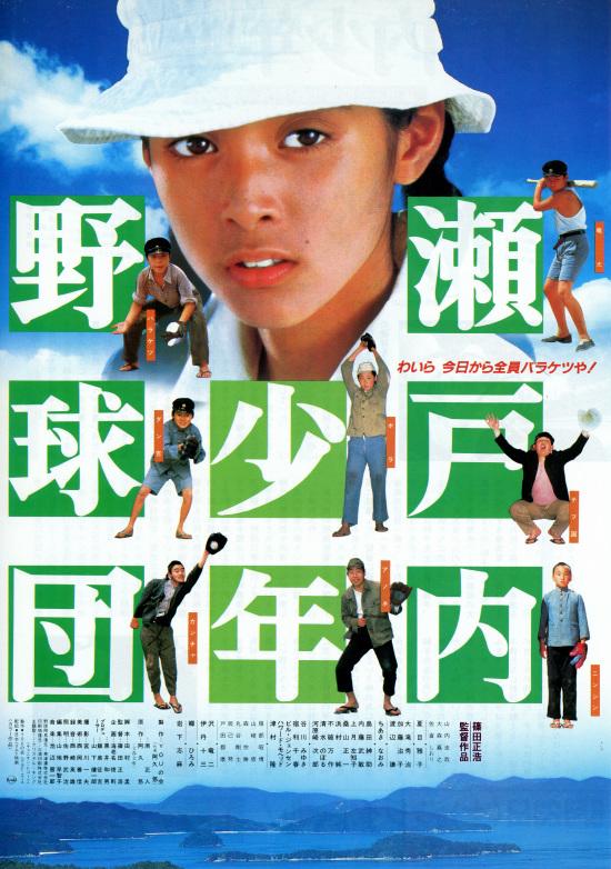 "ON AIR#3903 ""SETOUCHI SHONEN YAKYUDAN(1984)"""
