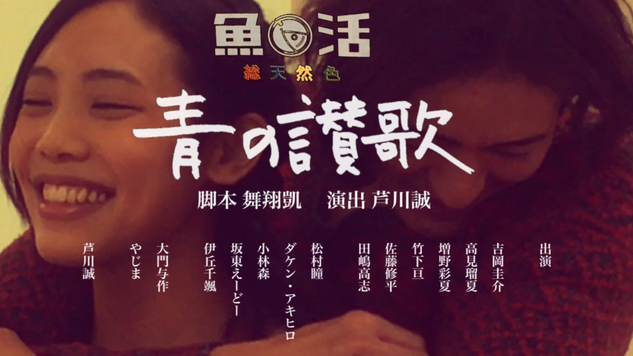 """ON AIR#3873 """"Ao no Sanka: trailer"""""""