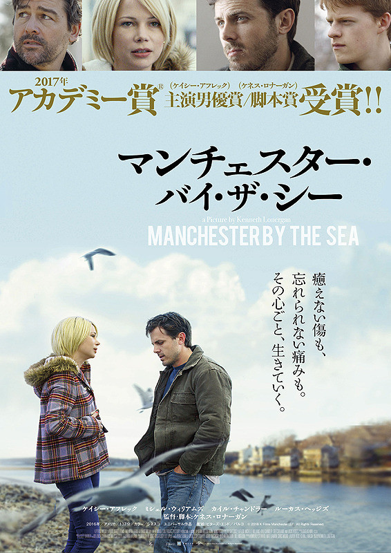 """ON AIR#3878 """"MANCHESTER BY THE SEA(2016)"""""""