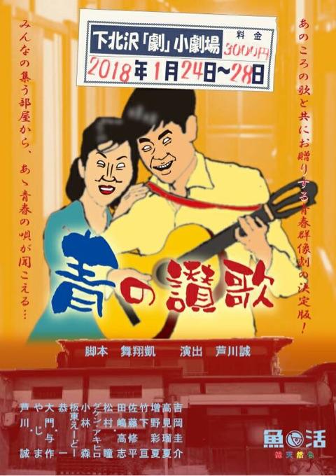 """ON AIR#3863 """"Ao no Sanka:Tickets"""""""