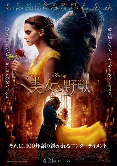 """ON AIR#3896 """"BEAUTY AND THE BEAST(2017)"""""""